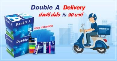 สั่งด่วน ส่งไว! Double A Delivery เปิดให้สั่งกระดาษออนไลน์ พร้อมรับสินค้าภายใน 90 นาทีกันไปเลย