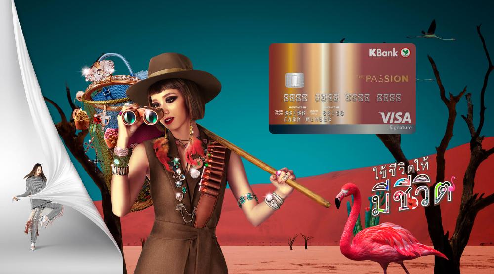 บัตรเครดิต The Passion