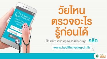 ชี้เป้า! เว็บเช็กรายการตรวจสุขภาพด้วยตัวเองฟรี วัยไหนควรตรวจอะไร รู้ก่อนได้ง่ายๆ