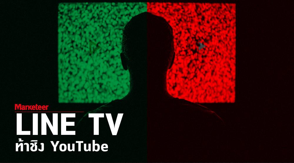Line TV กับ Youtube