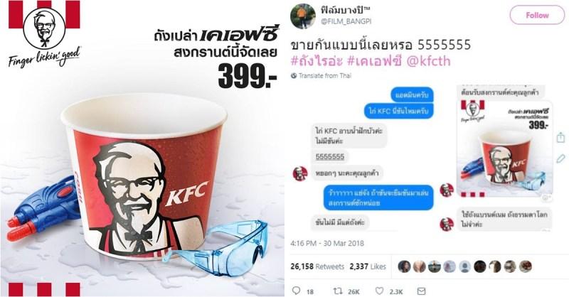 KFC เอาถังป่าว