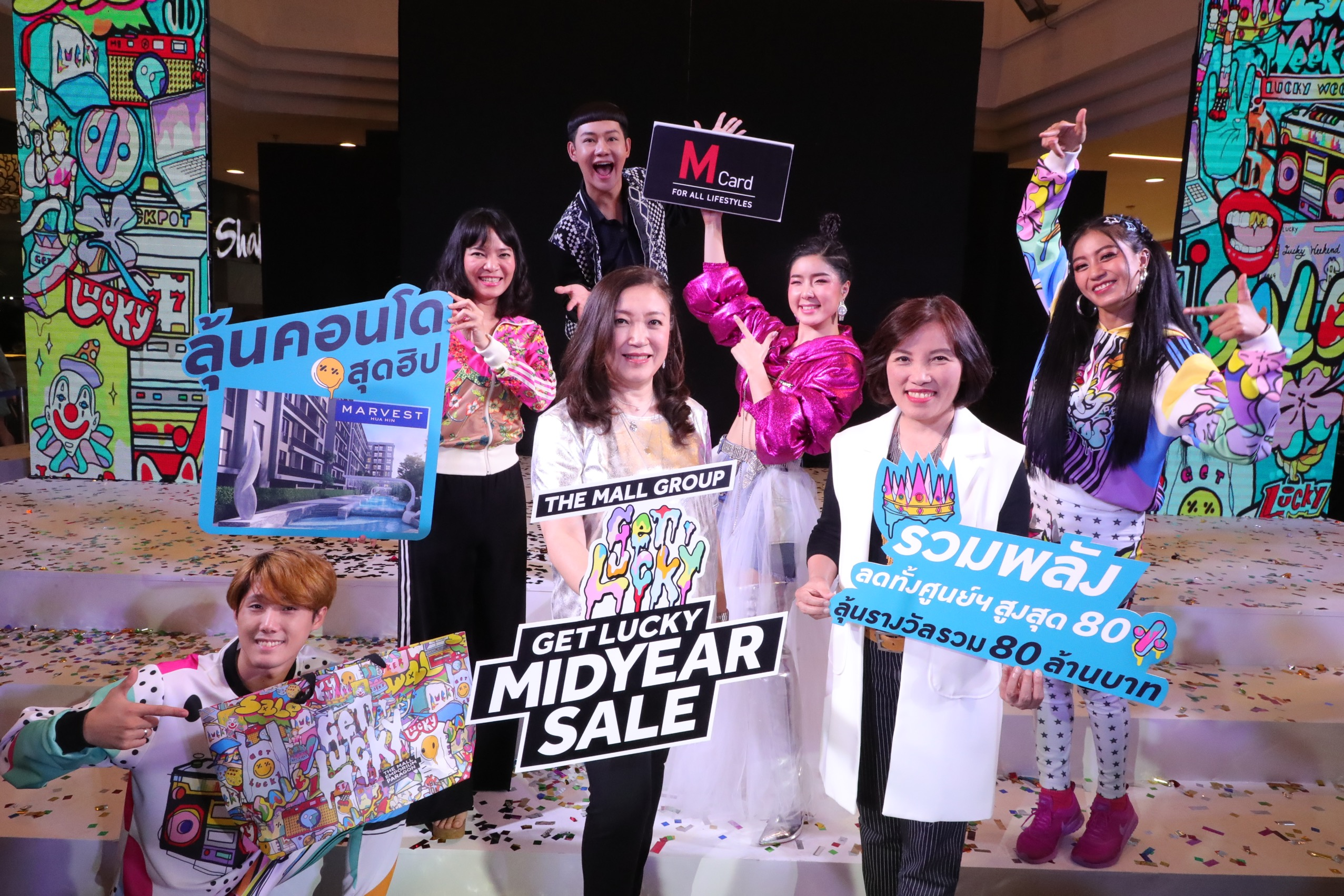 แคมเปญ The Mall Group Get Lucky Midyear Sale