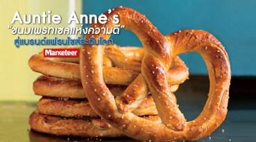 Auntie Anne's 'ขนมเพรทเซลแห่งความดี' สู่แบรนด์แฟรนไชส์ระดับโลก
