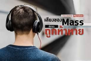ตลาดหูฟัง