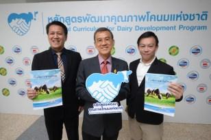 """""""ฟรีสแลนด์คัมพิน่า"""" จับมือ """"อ.ส.ค."""" และ """"ม.เกษตร""""  เดินหน้าเสริมแกร่งเกษตรกรโคนมไทย"""