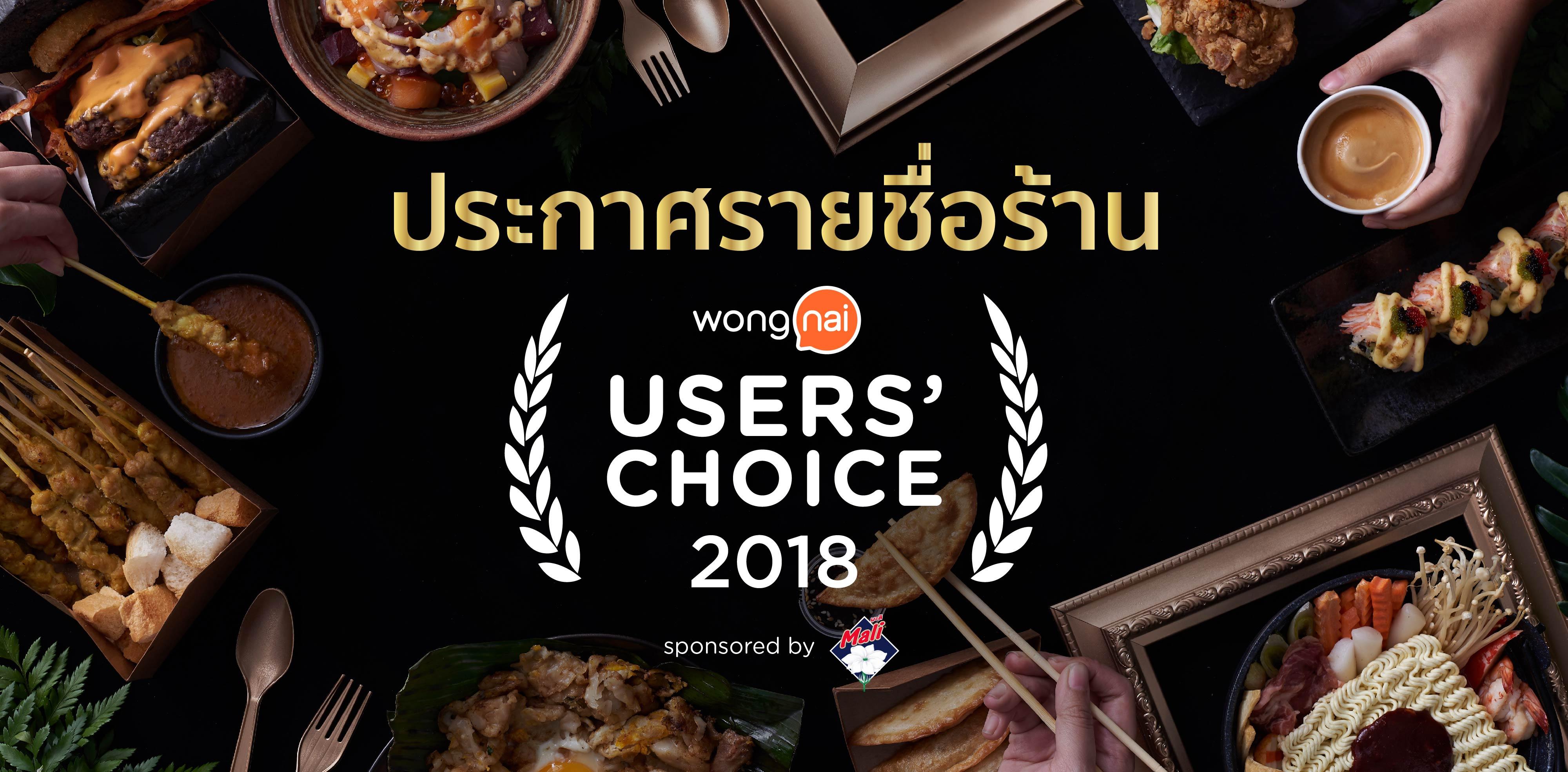 Wongnai Users Choice 2018