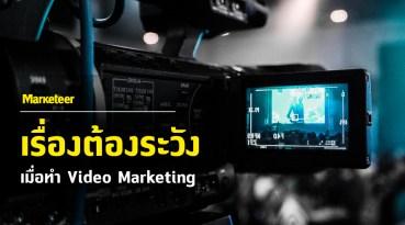 Video Marketing จะดัง ถ้าไม่พังเพราะเรื่องเหล่านี้