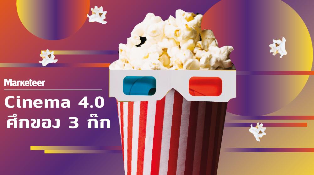 Cinema 4.0