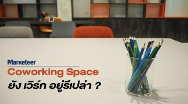 Coworking Space ยัง เวิร์กอยู่รึเปล่า?