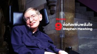 9 ข้อคิด เพิ่มพลังใจ Stephen Hawking