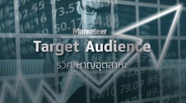 Target Audience : คำง่ายๆ แต่ความหมายสุดลึกล้ำ