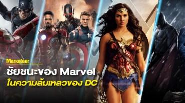 ก่อนสงคราม infinity war จะเริ่ม ย้อนดู Marvel ต่อย DC กระเด็น