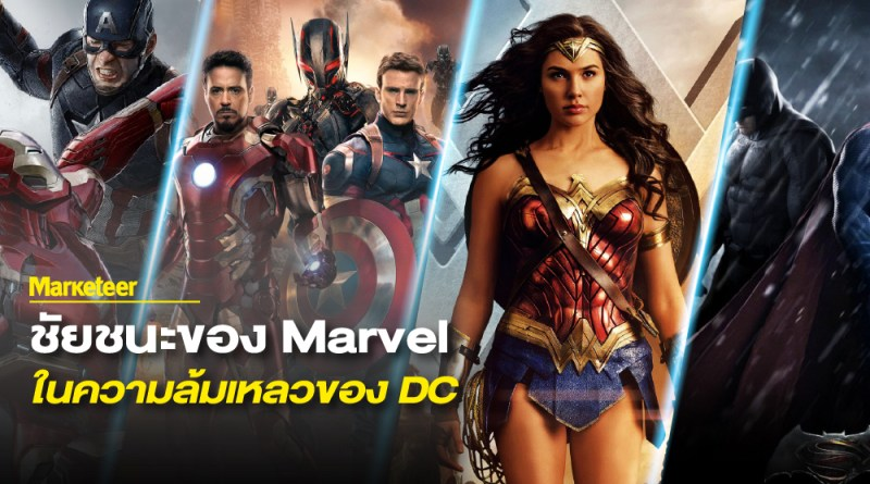 Marvel , DC