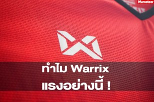 ' WARRIX วอริกซ์ ' ติดทีมชาติ แล้วพุ่งแรง !!