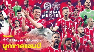 Bayern Munich Six Champ