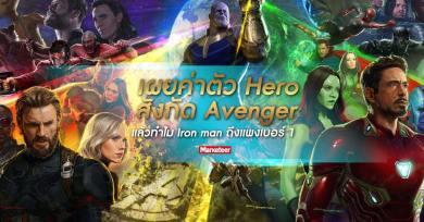 เผยค่าตัว Hero สังกัด Avenger  แล้วทำไม Iron man ถึงแพงเบอร์ 1