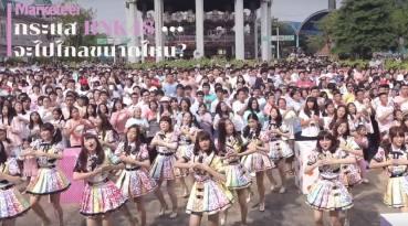 AKB48 ยังดังอยู่รึเปล่า? และ กระแส BNK48 จะไปไกลขนาดไหน?