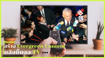 Evergreen Content Open