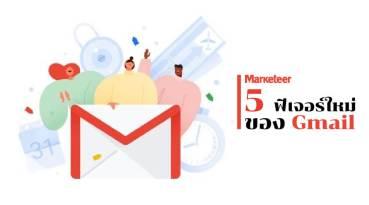 ฟีเจอร์ใหม่ Gmail