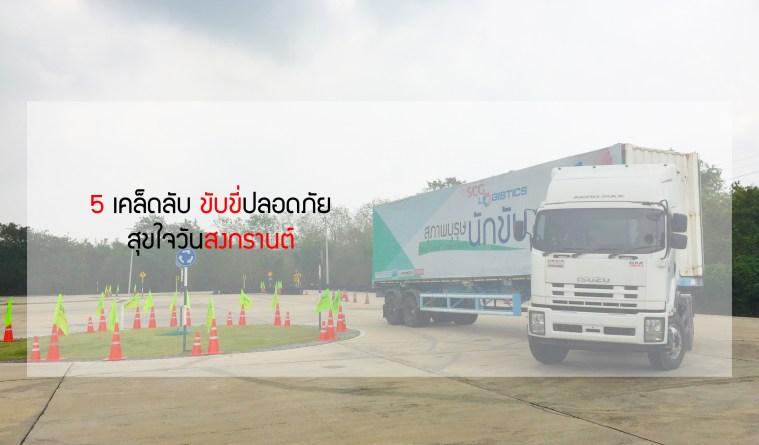 5 เคล็ดลับขับขี่ปลอดภัย สุขใจวันสงกรานต์