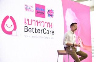 """เมืองไทยประกันชีวิต เปิดตัว """"เบาหวานเบทเทอร์แคร์""""  ครั้งแรก! ที่ผู้เป็นโรคเบาหวานสามารถซื้อประกันชีวิตและสุขภาพ"""