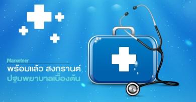 พร้อมแล้ว สงกรานต์ ปฐมพยาบาลเบื้องต้น