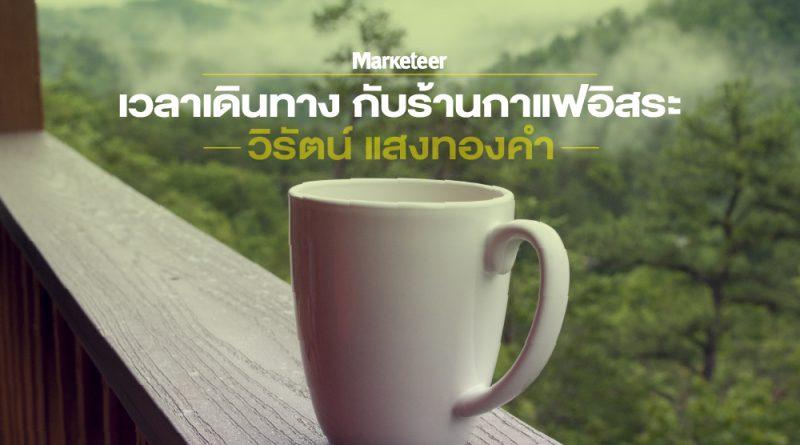 เวลากาแฟ