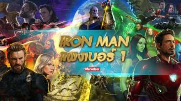 5 อันดับค่าตัว Hero สังกัด Avenger  แล้วทำไม Iron man ถึงแพงเบอร์ 1