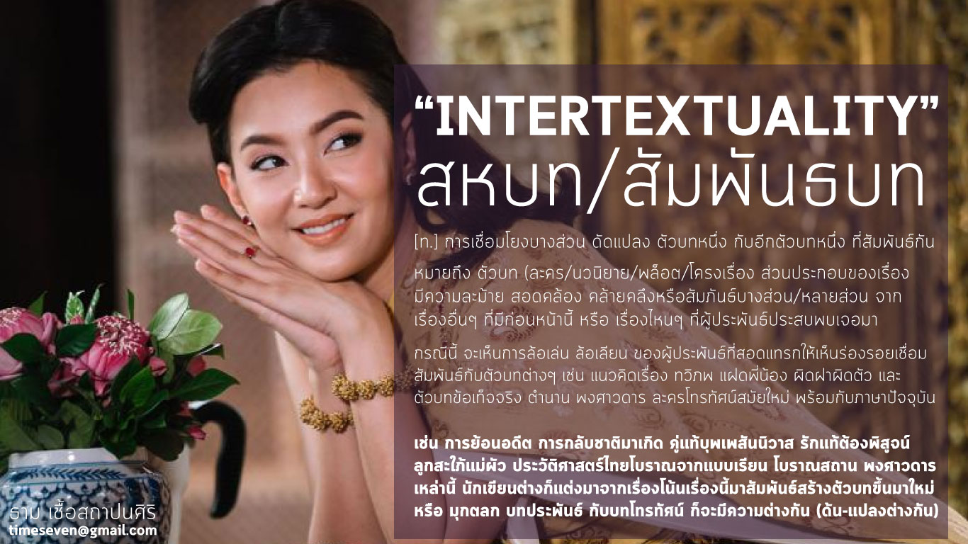 -intertextuality