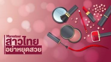 สาวไทย ไม่หยุดสวย ตลาดความงาม ไม่หยุดโต