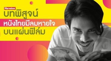 """""""น้องพี่ที่รัก"""" บทพิสูจน์ หนังไทยมีลมหายใจบนแผ่นฟิล์ม"""