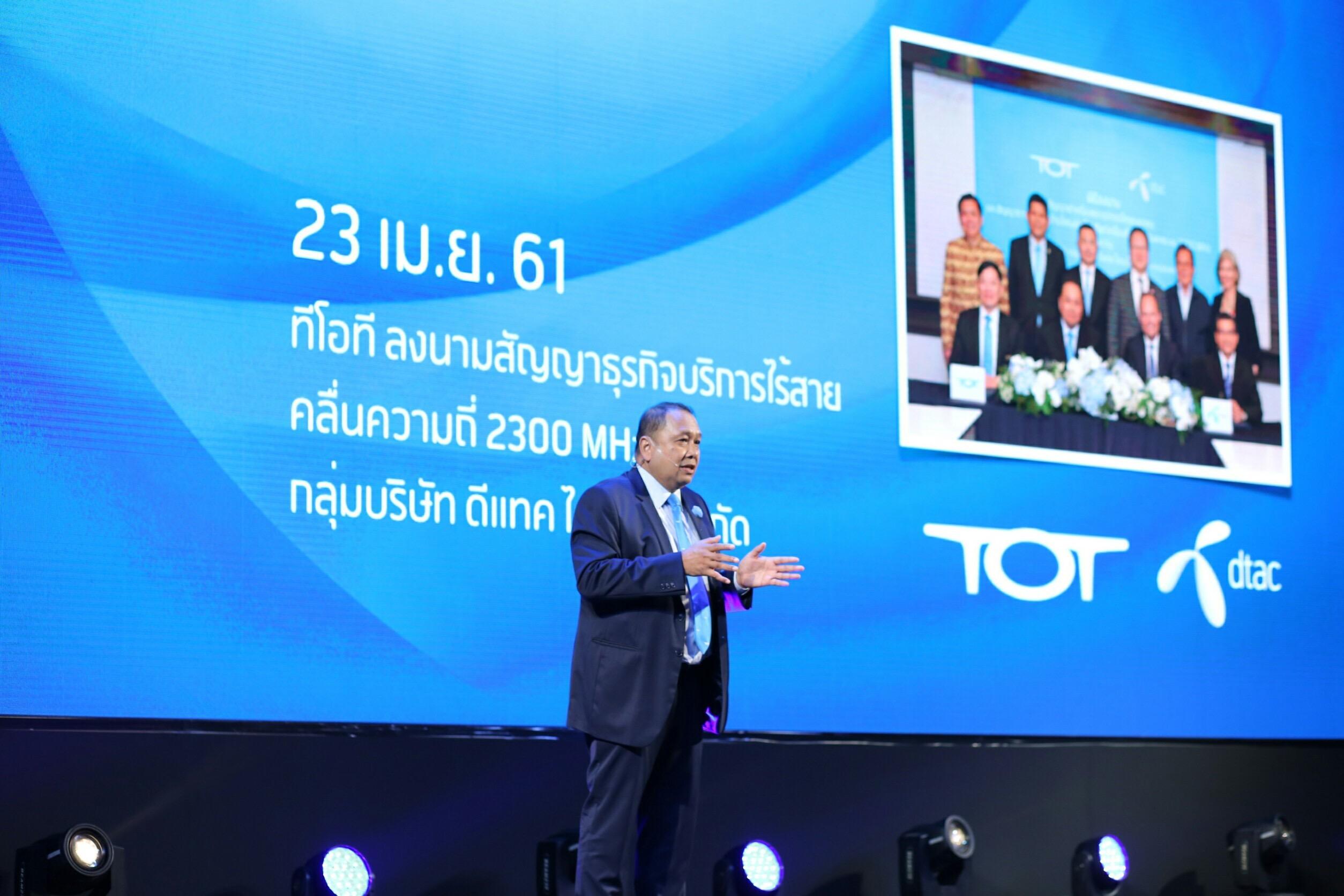 Dtac TOT 2300 MHz
