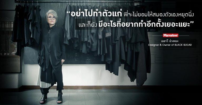 จากข้าราชการสู่ดีไซน์เนอร์ ที่พาแบรนด์ไทยไปโกอินเตอร์ตอนอายุ 59 !