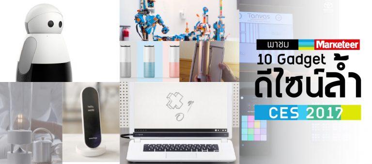 พาชม 10 Gadget ดีไซน์ล้ำๆ จากงาน CES 2017