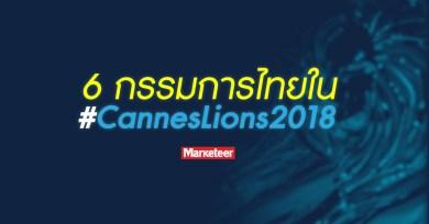 """""""6 กรรมการไทยตัดสิน Cannes Lions 2018"""" พร้อมสถิติที่น่าสนใจก่อนงานเริ่ม!"""