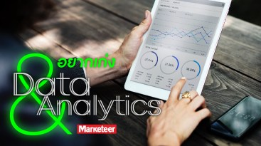 การทำ Data Analytics ให้ประสบผลสำเร็จ
