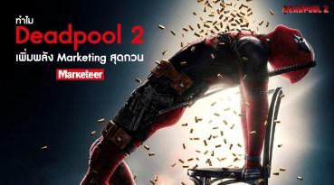 ผ่าแผน Marketing สุดกวนยกกำลัง 2 ของ Deadpool 2