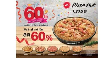 พิซซ่าฮัท ลด 60%