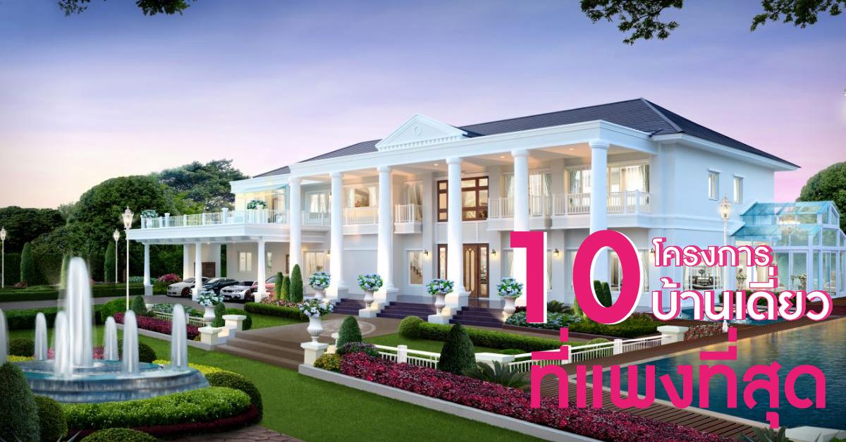 บ้านเดี่ยวที่แพงที่สุด