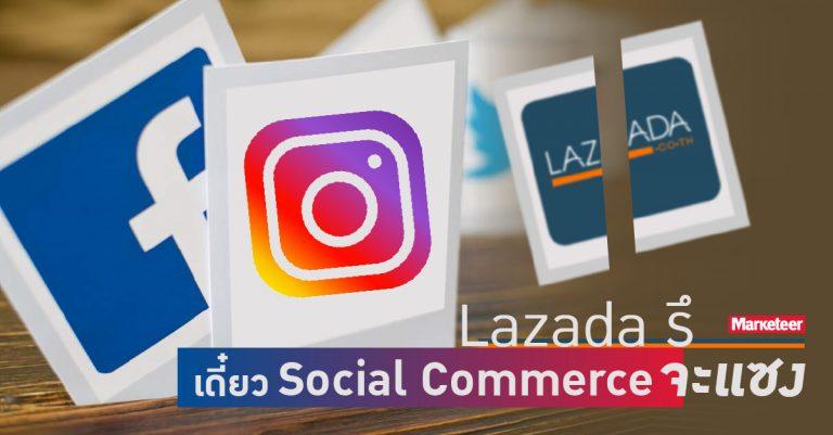 Lazada รึ เดี๋ยว Social Commerce จะแซง