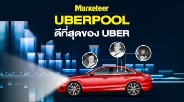 UBERPOOL โปรดักท์ที่ดีที่สุดของ UBER ในอเมริกาที่มาไม่ถึงไทย