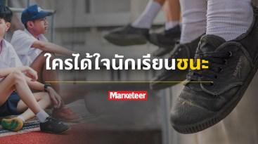 ตลาดรองเท้านักเรียน