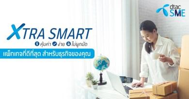 """แค่ลดต้นทุนได้… ก็สบายขึ้นอีกเยอะ! """"SME Xtra Smart"""" แพ็กเกจที่ดีที่สุดสำหรับ SME"""