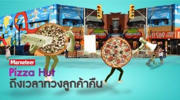 pizza company กับ pizza hut