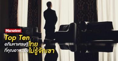 อภิมหาเศรษฐีไทย