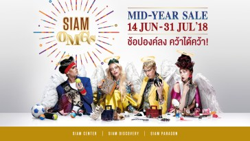 สยาม OMGs Mid Year Sale