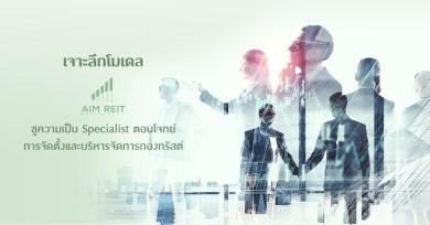 เจาะลึกโมเดล AIM REIT Management ชูความเป็น Specialist ตอบโจทย์การจัดตั้งเเละบริหารจัดการกองทรัสต์