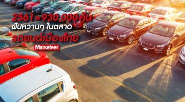 2561 = 930,000 คัน ฝันหวานๆ ในตลาดรถยนต์เมืองไทย