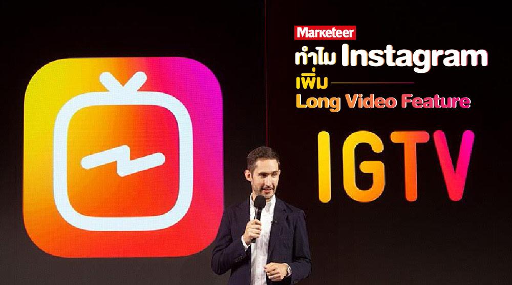 IGTV Open