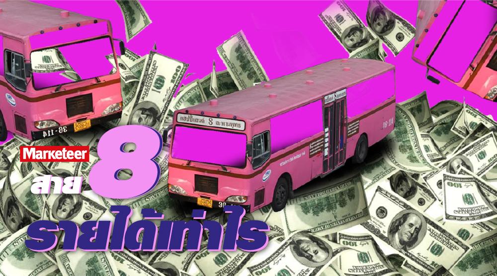 รถเมล์สาย 8